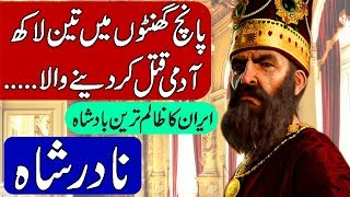 HistoryofNadirShahNaderShahinHindi&Urdu.
