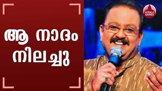 ആ നാദം നിലച്ചു | Dr. S. P. Balasubrahmanyam passed away, aged 74 | Kaumudy