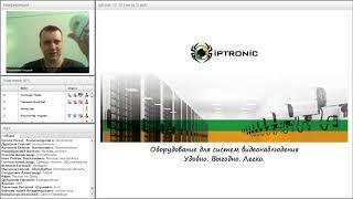 Вебинар: Видеонаблюдение IPTRONIC. Анонс профессионального ПО VIDEOTRONIC