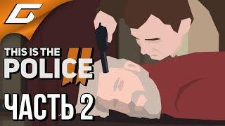 THIS is the POLICE 2 ➤ Прохождение #2 ➤ РАЗГРЕБАЯ СТОЧНЫЕ КАНАВЫ