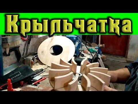 Изготовление крыльчатки с фанеры для улитки своими руками
