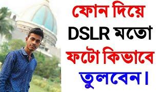 কিভাবে ফোন দিয়ে DSLR মতো ফটো তুলবেন।Picture Like DSLR Camera From Any Android Mobile