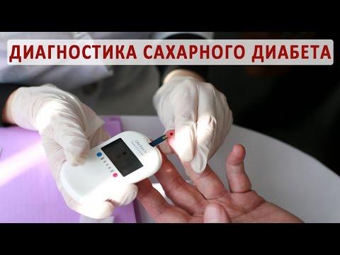 Предсахарный диабет 2 типа