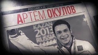 """Артем Окулов: """"Очень обидно, но руки никогда не опущу"""""""