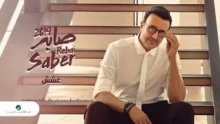 تحميل اغاني Saber Rebai - Ghashshash | صابر الرباعي - غشش MP3