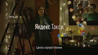 Яндекс.Такси. Навстречу празднику. Сюрприз