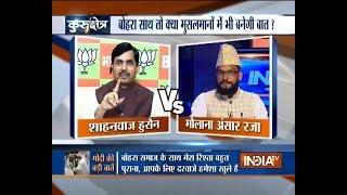 Kurukshetra, September 14: Will Muslims welcome PM Modi in 2019?