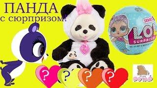 LPS Bear Surprise Видео для Детей Lol Dolls ПАНДА С СЮРПРИЗОМ #СЮРПРИЗ ИГРУШКИ #Мультик