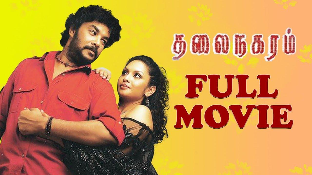 Thalai Nagaram Tamil Full Movie - YouTube