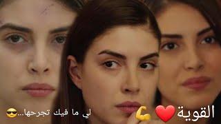 اغاني حصرية رزان(هازان) _ القوية _ مسلسل فضيلة و بناتها / Nawal el zoghbi ... El Aweya تحميل MP3