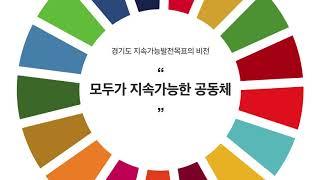 경기도지속가능발전목표(SDGs) 소개 영상