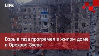 Взрыв газа прогремел в жилом доме в Орехово-Зуеве