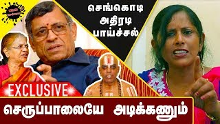 அவங்களையெல்லாம் செருப்பாலையே |  Sengodi Fiery Interview Part- 2 | Gurumurthy | Uma anand | Exclusive