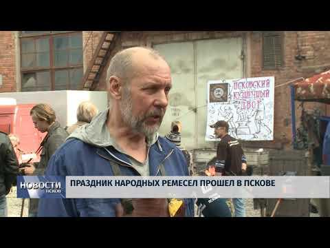 Новости Псков 08.10.2018 # Праздник народных ремесел прошел в Пскове