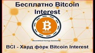 Бесплатно Bitcoin Interest! BCI-Хард форк Bitcoin Interest - Бесплатно новый биткоин