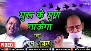 Guru Ke Gun Gaunga | Ram Shankar - YouTube