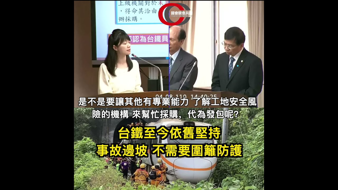 【 台鐵至今依舊認為『太魯閣號 事故現場邊坡 不需要『圍籬保護』』!】|國會調查兵團 cic.tw