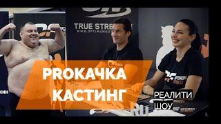 ПРОКАЧКА (реалити шоу) - КАСТИНГ