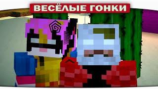 Человек Муравей VS. Расомаха - Весёлые гонки (Lucky Block)