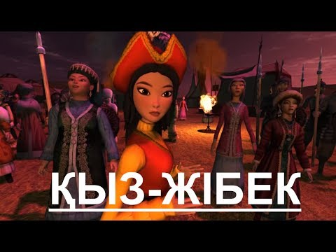 """""""Қыз Жібек"""" анимациялық фильмі"""