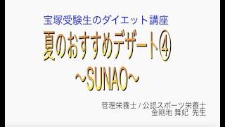宝塚受験生のダイエット講座〜夏のおすすめデザート④SUNAO〜のサムネイル