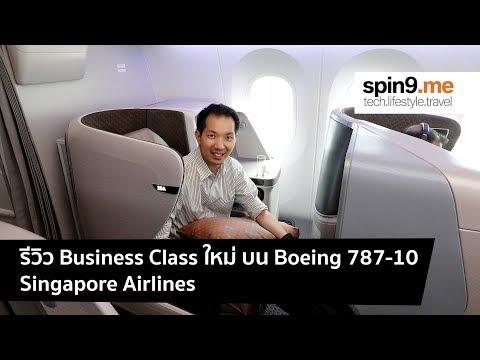 [spin9] รีวิว Business Class บน Boeing 787-10 ใหม่ล่าสุด สายการบิน Singapore Airlines