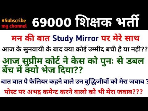 सुप्रीम कोर्ट आर्डर के बाद क्या उम्मीद रखनी चाहिये।69000।69000 shikshak bharti latest news update|