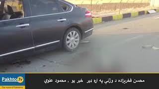 محسن فخریزاده د وژنې په اړه ډیر خبر یو