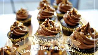 《不萊嗯的烘焙廚房》巧克力香蕉杯子蛋糕   Chocolate Banana Cupcakes