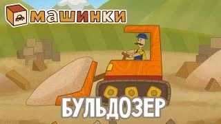 """""""Машинки"""", новый мультсериал для мальчиков - Бульдозер (серия 16) Развивающий мультфильм"""