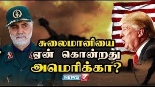 சுலைமானியை ஏன் கொன்றது அமெரிக்கா? | Why did the US kill Soleimani?