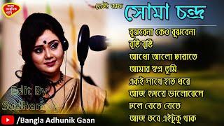 Bengali song ।। Adhunik gaan ।। Best of adhunik gaan ।। bengali adhunik song