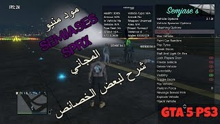 PS3 | Semjases Sprx Free Version (NOT cracked) مود منيو