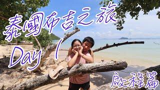 【旅遊日誌】泰國布吉.Day 1 啟程篇 〉泰國普吉島 〉芭東沙灘   詳細自駕旅遊指南、攻略及資訊