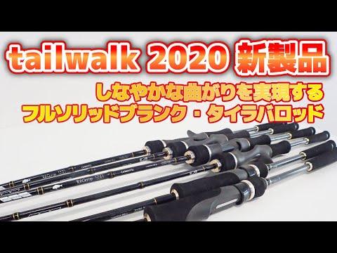 【2020春新製品】フルソリッドブランクの新タイラバロッドが登場!【TaiGame SSD】