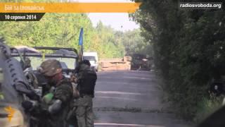 Смотреть онлайн Тяжёлый бой батальона «Донбасс» под Иловайском