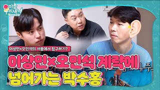 SUB Mom's Diary My Ugly Duckling EP212