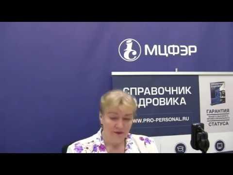 Разъяснение темы профстандартов от Валентины Андреевой. Часть 1