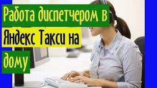 Работа диспетчером в Яндекс Такси на дому с ежедневной оплатой