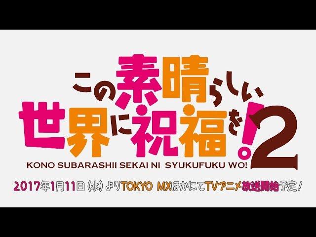 TVアニメ「この素晴らしい世界に祝福を!2」PV