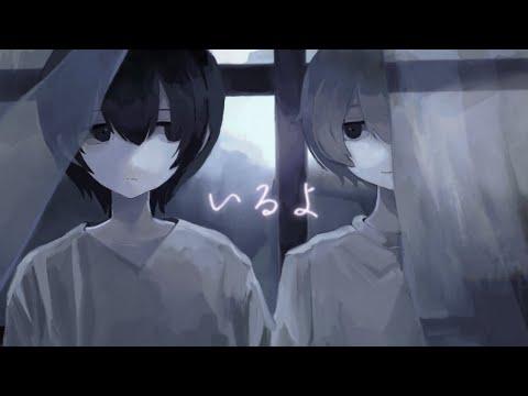 いるよ / 頻 with flower, カゼヒキ & 旭音エマ (Shikiri with flower, kazehiki & Asane Ema - I'm here)