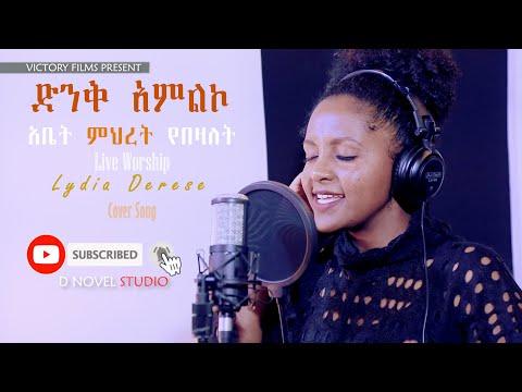 "LIDYA DERESE ""አቤት ምህረት የበዛለት"" COVER SONG Amazing New Ethiopian Gospel Song 2020"