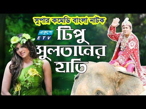 একুশে টেলিভিশনের বিশেষ নাটক ''টিপু সুলতানের হাতি''