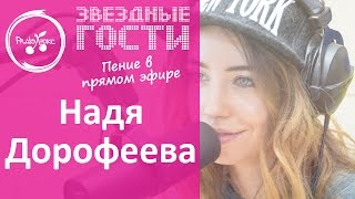 Надя Дорофеева поет вживую новый хит
