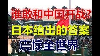 谁敢和中国开战?日本给出的答案震惊全世界!