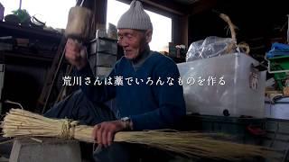 【在原物語】足中(あしなか)