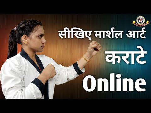 How to Learn Martial arts Online in Hindi | Karate Classes | - YouTube