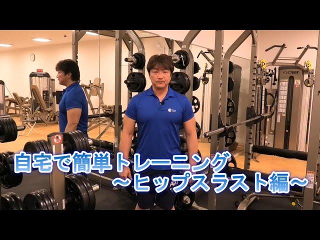 自宅で簡単トレーニング<br>           ~ヒップスラスト編~