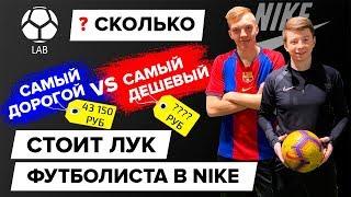 Сколько стоит лук футболиста в Nike? | Дешевый VS Дорогой