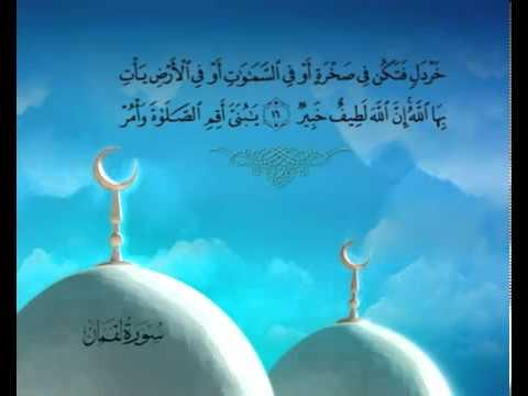 Sura Luqman<br>(Luqman) - Scheich / Saud Alschureim -